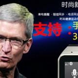 Trung Quốc bán đồng hồ thông minh sớm hơn cả Apple!