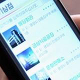 Triều Tiên bất ngờ mở trang mua sắm online