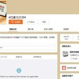 """Trung Quốc chặn các website nhắc đến """"Hồ sơ Panama"""""""