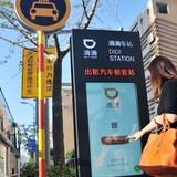 Uber chính thức được hoạt động hợp pháp tại Trung Quốc