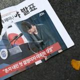 """Hàn Quốc kết luận Tổng thống Park """"đồng lõa"""" trong vụ bạn thân lạm quyền để bòn rút tiền"""