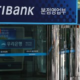 South Korea's Woori Bank to Establish Vietnam Unit