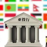 Vì sao Mỹ không cần lo lắng về AIIB?