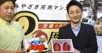 """Cặp xoài Nhật """"trứng mặt trời"""" có giá gần 4.000 USD"""