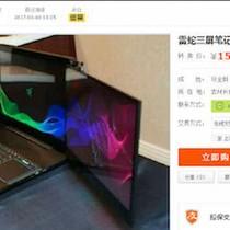Laptop bị mất trộm tại CES được rao bán ở Trung Quốc