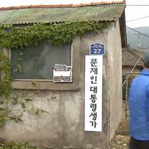 Nhà cũ lụp xụp của tân Tổng thống Hàn Quốc hút du khách