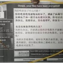 "Con trai tự tạo ra ""WannaCry"" để tống tiền cha"