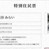 Quận ở Tokyo cấp quyền cư trú cho robot dùng trí tuệ nhân tạo
