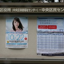 Bầu cử Hạ viện Nhật Bản: Dự đoán Liên minh cầm quyền thắng lớn