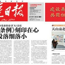 Tổng biên tập báo Tân Cương bị sa thải