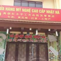 """Hạ Long: Cửa hàng biển hiệu tiếng Trung lừa ghi """"cửa hàng miễn thuế"""""""