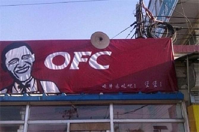 2. OFC Thương hiệu này không chỉ khiến hãng đồ ăn nhanh KFC giật mình mà còn khiến tổng thống Obama chột dạ khi xuất hiện trong logo thương hiệu này với khuôn mặt siêu hài hước.