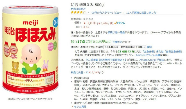 Trong khi hộp sữa mang cùng nhãn hiệu, trọng lượng, tại Nhật được bán với giá 2.830 yên, tức khoảng 560 nghìn đồng.