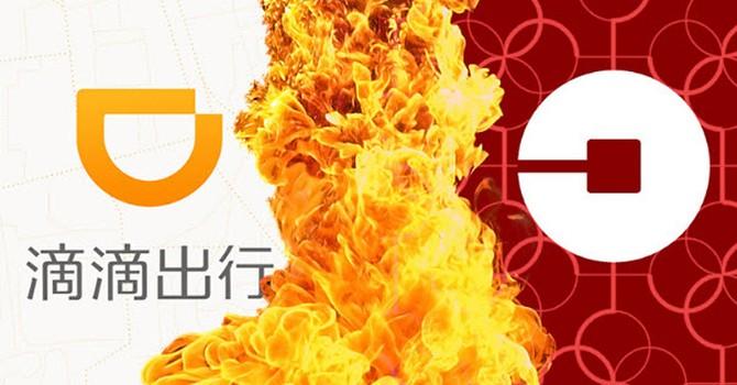 Trung Quốc chính thức điều tra vụ sáp nhập giữa Uber Trung Quốc và Didi Chuxing