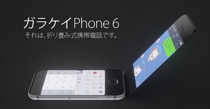 Ngỡ ngàng với ý tưởng iPhone nắp gập phong cách Nhật