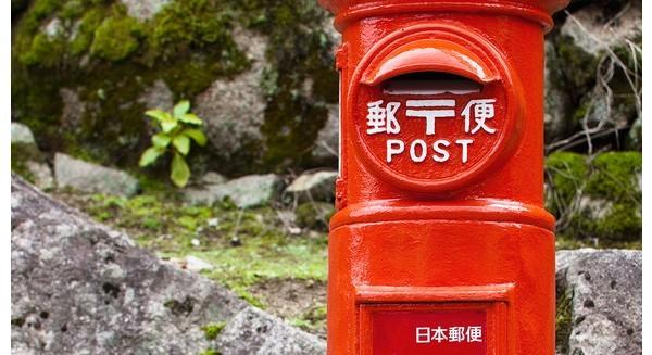 """Tại sao người Nhật phải đau đầu cải cách """"thùng thư"""" của mình?"""