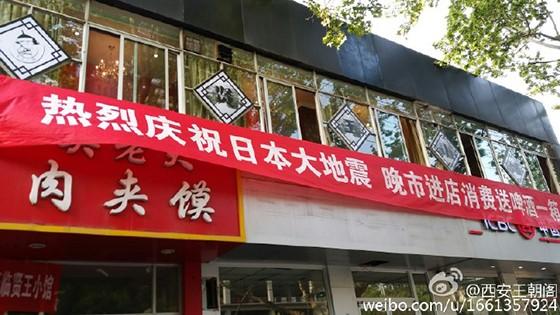 """Người Nhật đã làm gì khi nhà hàng Trung Quốc treo băng rôn """"mừng động đất Nhật Bản""""?"""