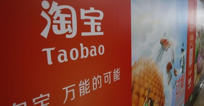 Trang mua sắm Taobao của Trung Quốc bị Mỹ đưa vào danh sách đen
