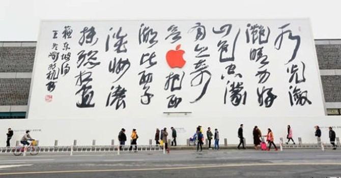 """Đổi mới """"quá nhanh, quá nguy hiểm"""", Trung Quốc sẽ tạo ra một Apple thứ 2?"""