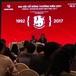 ĐHĐCĐ Nam Long: Năm 2017 sẽ ghi nhận khoảng 300 tỷ đồng lãi từ định giá tài sản góp vốn với Nhật